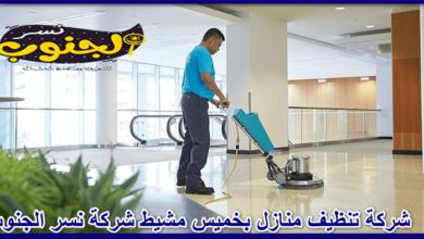 صورة شركة تنظيف منازل بخميس مشيط 0531559396