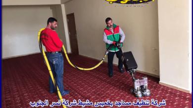 Photo of شركة تنظيف مساجد بخميس مشيط 0531559396