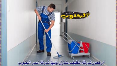 Photo of شركة تنظيف منازل بابها 0531559396