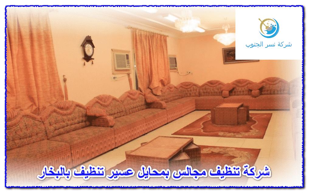 Photo of شركة تنظيف مجالس بمحايل عسير 0531559396 تنظيف بالبخار خصم 30%