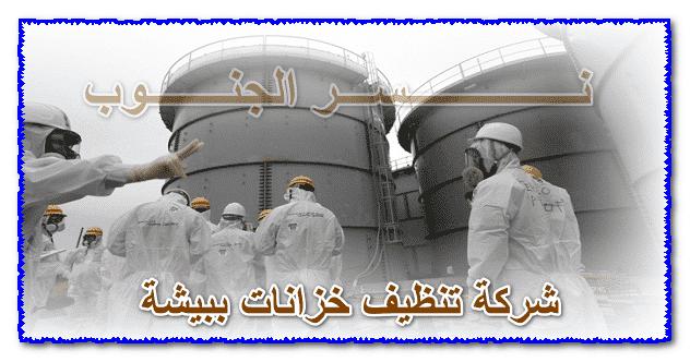 Photo of شركة تنظيف خزانات ببيشة 0531559396 تنظيف وتعقيم وتطهير
