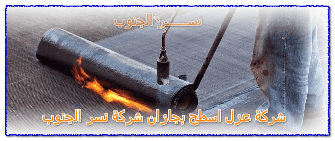 Photo of شركة عزل اسطح بجازان 0531559396وعزل فوم وعزل خزانات
