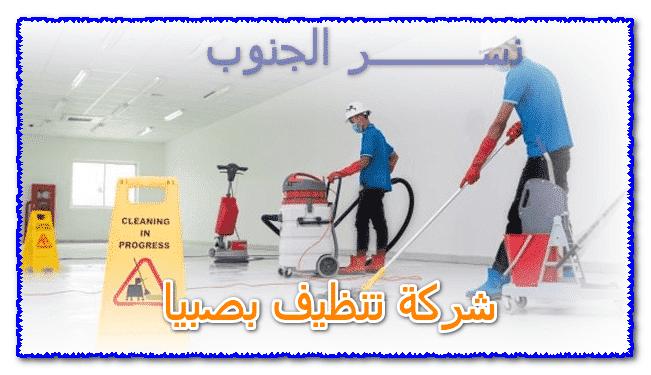 Photo of شركة تنظيف بصبيا 0531559396 تنظيف بيوت ومنازل وفلل وشقق