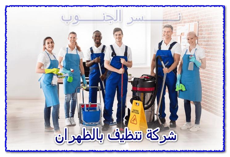 صورة شركة تنظيف بالظهران 0531559396