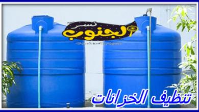 صورة شركة تنظيف خزانات بمحايل عسير 0531559396