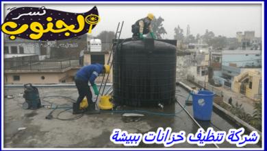 Photo of شركة تنظيف خزانات ببيشة 0531559396