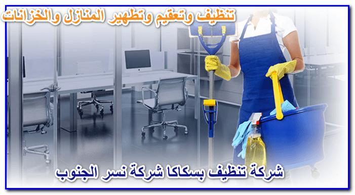 Photo of شركة تنظيف بسكاكا 0531559396 تنظيف منازل بيوت شقق فلل قصور