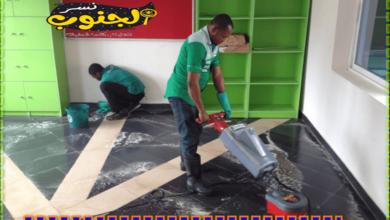 Photo of شركة تنظيف منازل بأحد رفيدة 0531559396