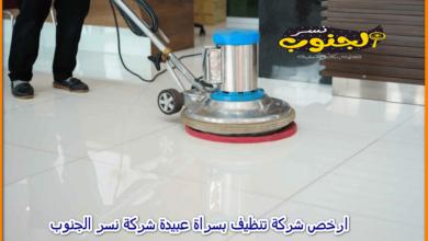 صورة شركة تنظيف بسراة عبيدة 0531559396