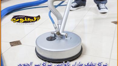 صورة شركة تنظيف منازل بالواديين للتواصل 0531559396