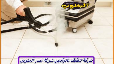 Photo of شركة تنظيف بالواديين 0531559396