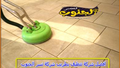 Photo of شركة تنظيف بطريب 0531559396