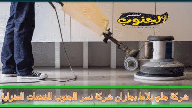 Photo of شركة جلي بلاط بجازان جوال 0531559396