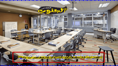 Photo of شركة تنظيف مدارس بابها جوال 0531559396