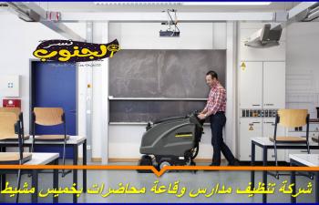 شركة تنظيف مدارس بخميس مشيط