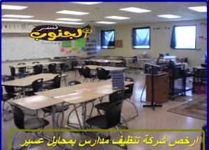 شركة تنظيف مدارس بمحايل عسير