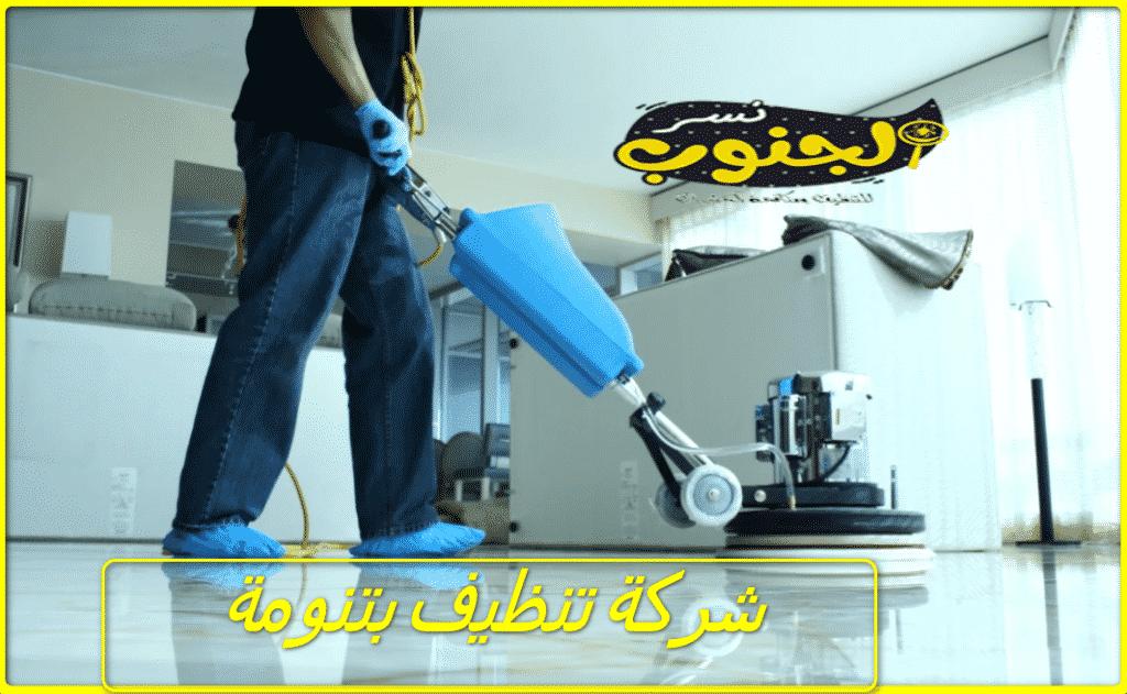شركة تنظيف بتنومة